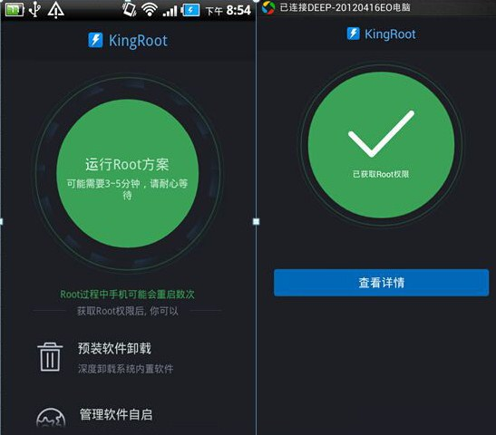 Root Android dengan Kingroot 3